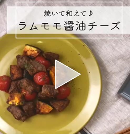 【レシピ動画】ラムモモ醤油チーズ