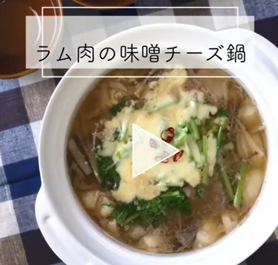 【レシピ動画】ラムの味噌チーズ鍋