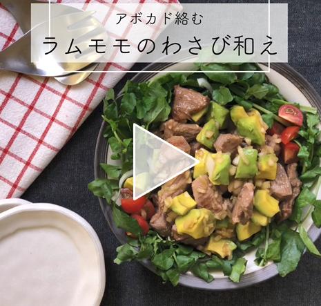 【レシピ動画】ラム肉とアボカドのわさび和え