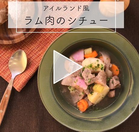 【レシピ動画】ラム肉のアイリッシュシチュー