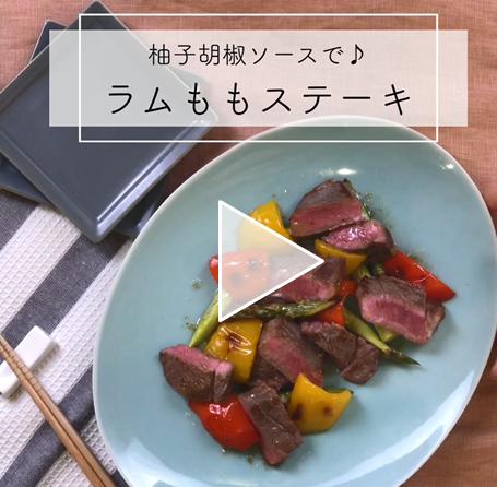 【レシピ動画】ラムステーキ柚子胡椒ビネグレットソース