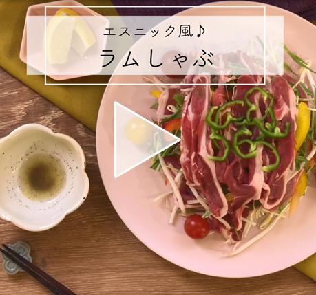 【レシピ動画】ラム肉のエスニック風しゃぶしゃぶ