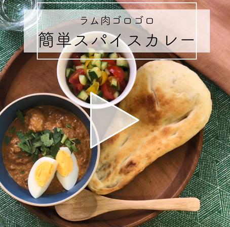 【レシピ動画】簡単♪ラム肉のスパイスカレー