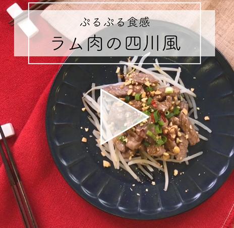 【レシピ動画】ラムの四川風ピリ辛ダレ