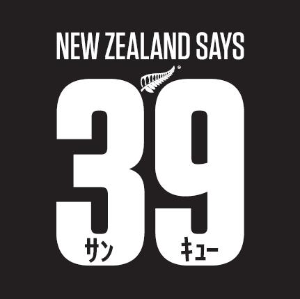 New Zealand says 39 プロジェクト始動!