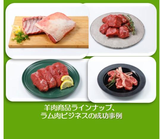 羊肉商品ラインナップ、ラム肉ビジネスの成功事例